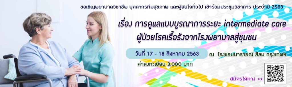 ประชุม-intermedia-2048x614